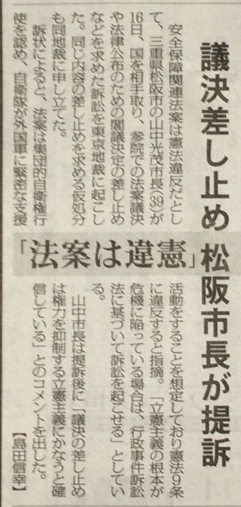 「安保法案は違憲」 議決差し止め 松阪市長が提訴(毎日新聞:2015.9.17) http://t.co/VNoUsPGXqr