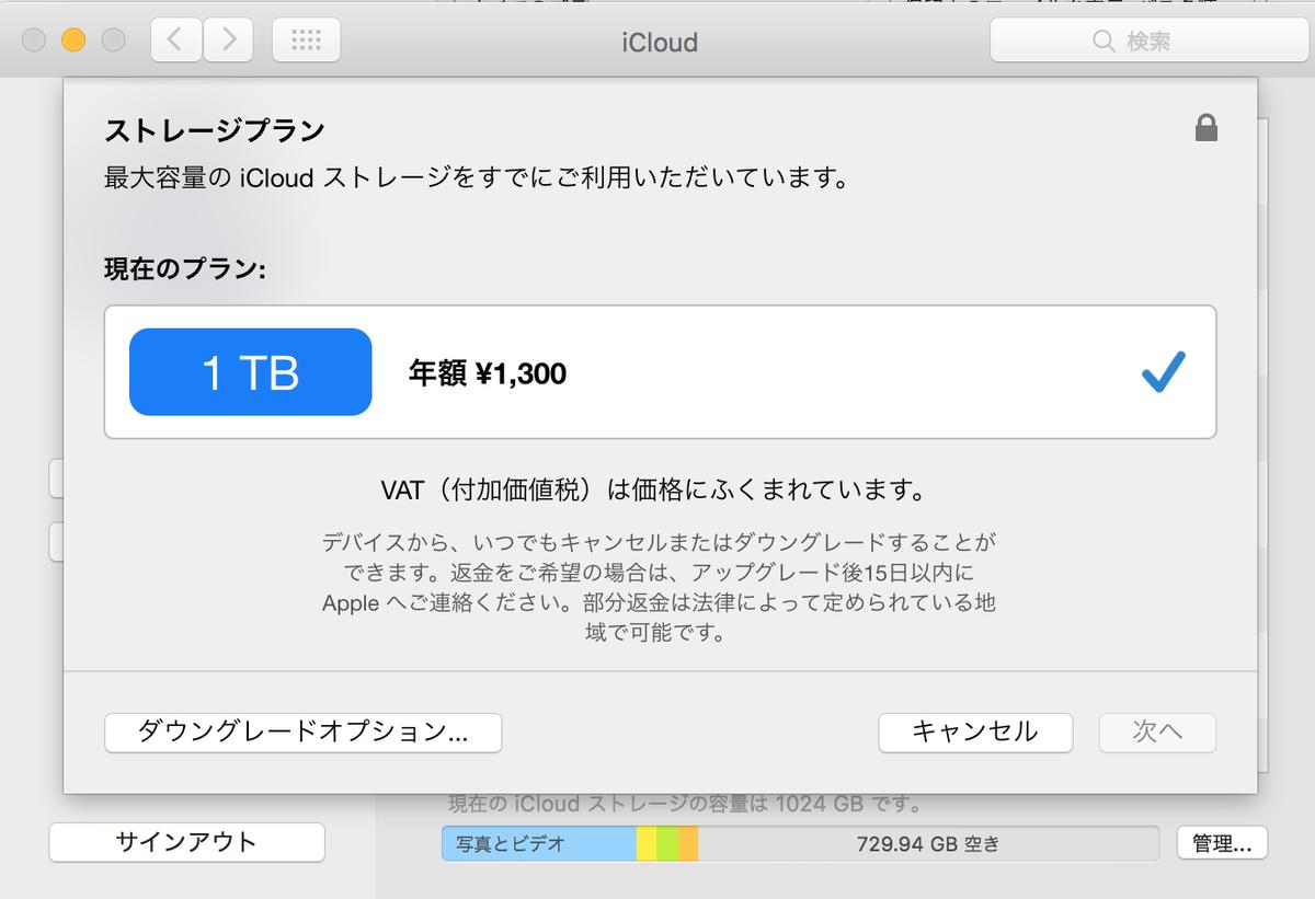 iCloud、1TBで年額1300円か、安いな!っと思ってほっといたら月額の間違いっぽい。これ超やばい誤植だろ http://t.co/WGnIPehoNh