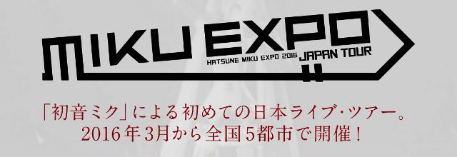 初音ミクブログ更新 【MIKU EXPO】「初音ミク」初の日本ライブ・ツアー決定!「HATSUNE MIKU EXPO」を全国5都市で開催! http://t.co/7XG43CjZlZ http://t.co/4N59sf6lvq