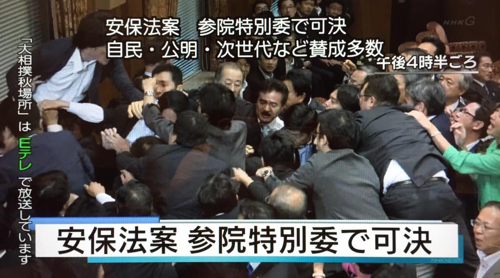 NHKの犯罪。これがなければ「可決」にはならなかった。僕らは絶対に忘れない。@100lines: 16:42 このテロップにGO出したNHKの報道責任者も福島瑞穂の喝破した「歴史の犯罪者」じゃないのか。歴史によって裁かれるよ http://t.co/CSOXUN4Kyj