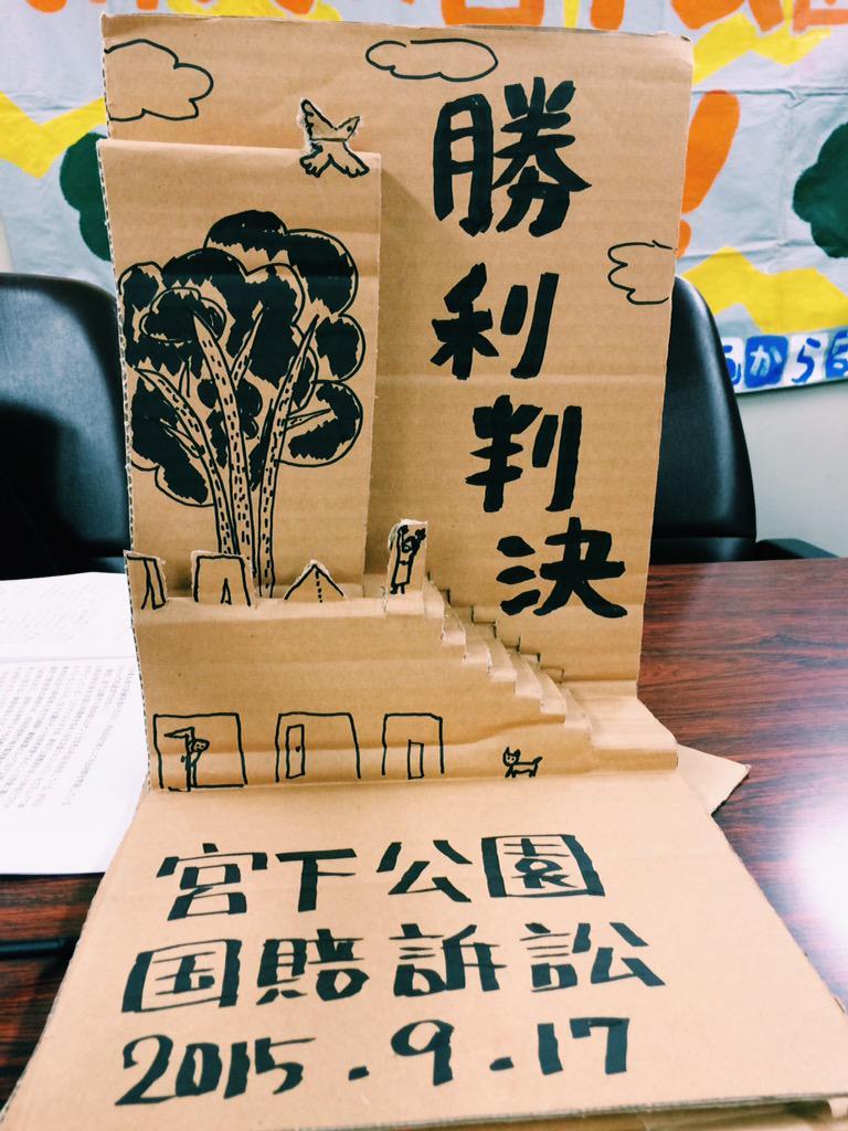 【速報】宮下公園ナイキ化国賠訴訟は、二審も渋谷区が敗訴。これは大きなニュース。これから、原告のみんなの宮下公園を守る会や、のじれんなどが記者会見を行う。 http://t.co/RW6IK53p3d