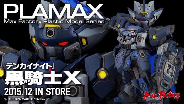 【PLAMAX TK-02 黒騎士X】 #テンカイナイト #goodsmile  接着剤を使用しないスナップフィットモデ