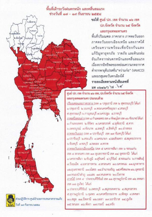 [16.33น,17กย] RT @Chu_SpringNews เตือน 65 จังหวัด ระวังฝนตกหนัก น้ำท่วม 17-19 ก.ย. https://t.co/Lt2TtRYOdf #thaiflood http://t.co/E08XHqnYkV