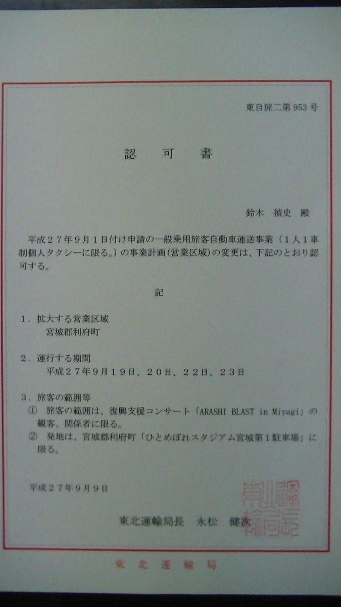 コンサートのある「ひとめぼれスタジアム」は仙台市北東に隣接する利府町にある。営業区域外の利府町で、仙台のタクシーが営業することはできない。しかし、今回は特別の認可が下りている。東北運輸局長のお墨付き。異例中の異例だ。嵐の凄さがわかる。 http://t.co/WyAqoPjr9p