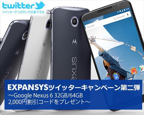 [Twitterキャンペーン第二弾] ~Nexus 6 32GB/64GB用2,000円割引コードをプレゼント~。詳細はこちら→http://t.co/gePbE6ttxL http://t.co/61wCadSlWy