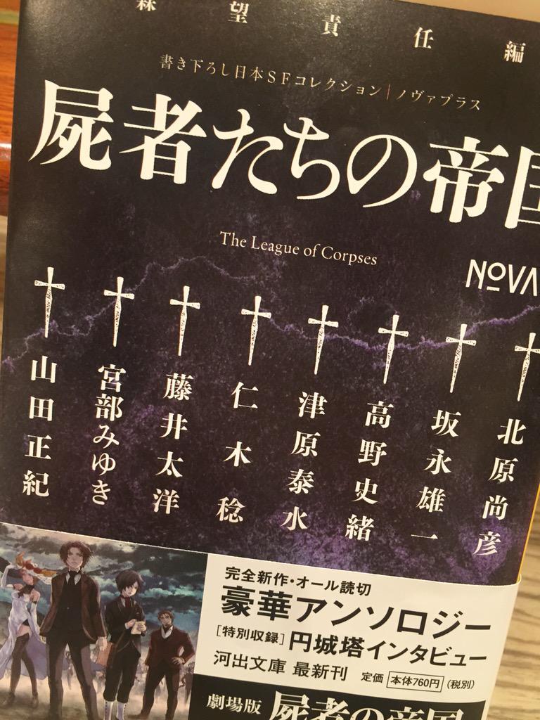 劇場版「屍者の帝国」、10/2公開です。同日、「屍者の帝国」劇場アニメ公開記念書き下ろしアンソロジー、大森望責任編集『NOVA+ 屍者たちの帝国』も配本開始。映画ともどもご期待ください。 http://t.co/TUtjHdoJ04