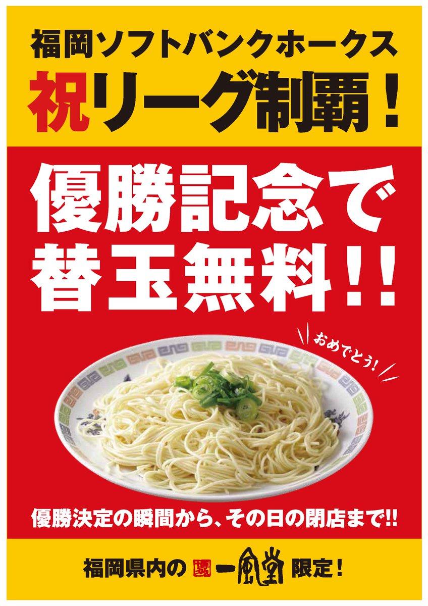 http://twitter.com/IPPUDO_JP/status/644490492143529985/photo/1