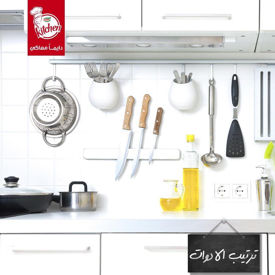 ممكن استغلال أحد الجدران بتركيب علاقات او مساكات مفردة وتعليق الملاعق والمغارف والسكاكين التي تستخدم دايما في الطبخ http://t.co/TVslanmrZV