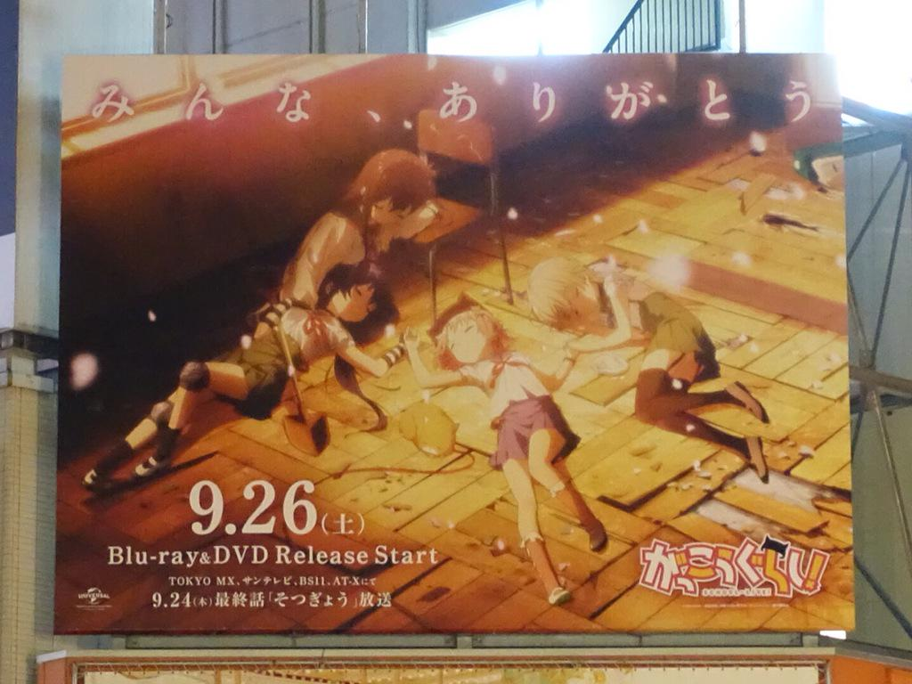 http://twitter.com/gakkou_gurashi/status/644527519522131968/photo/1