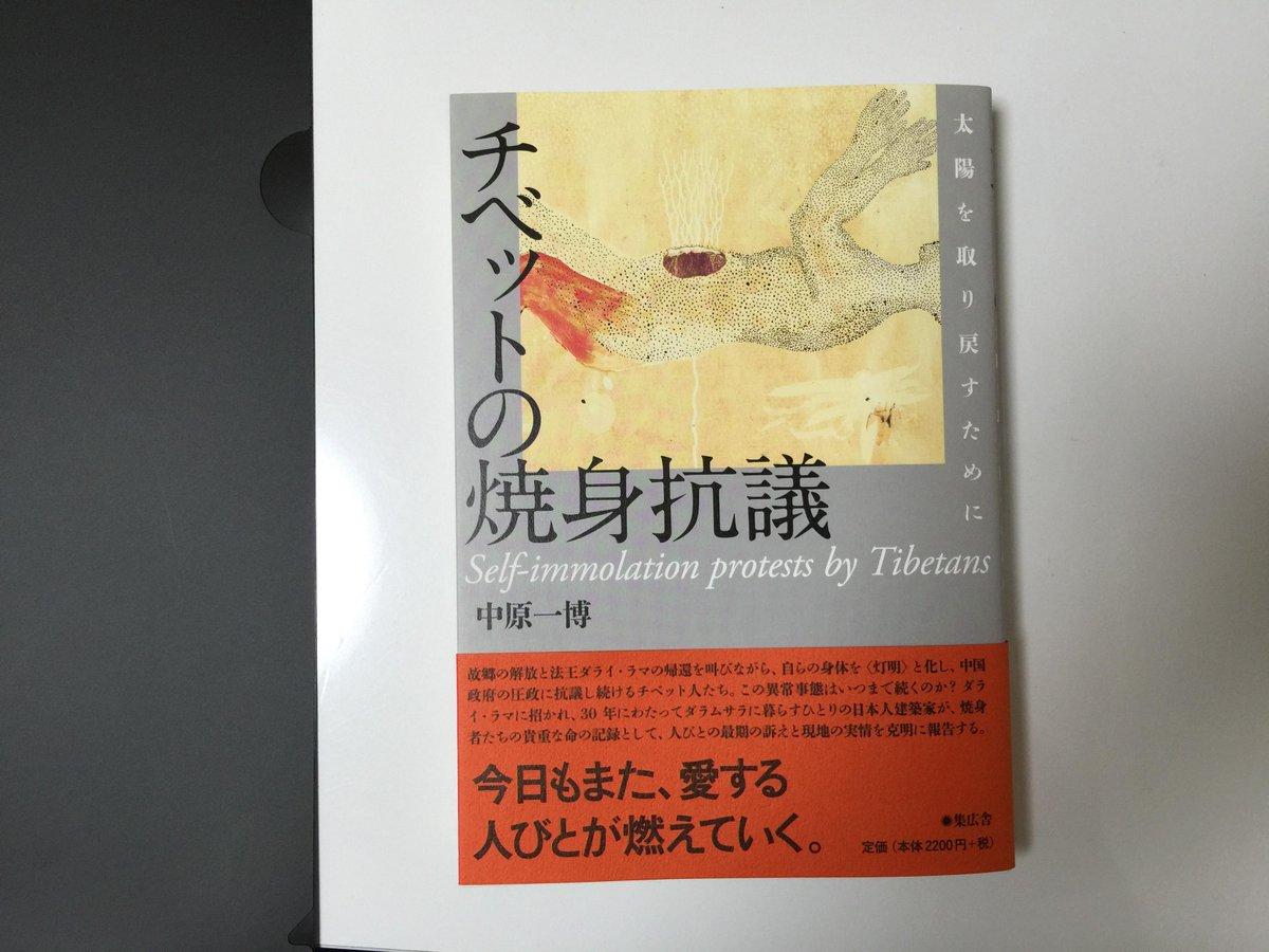 今、本が届いた。集広舎より「チベットの焼身抗議、(副題)太陽を取り戻すために」。アマゾンで予約可。映画『ルンタ』が上映される、ポレポレ座とかでは19日から販売される。チベットの焼身者の記録を日本語で残せたことを喜ぶ。絵は井早智代さん。 http://t.co/OFowSgto70