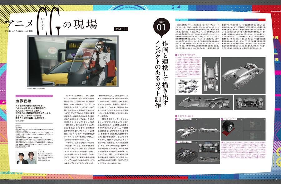 TVアニメ『血界戦線』最終話の放送決定、おめでとうございます。CGWORLD203号(バックナンバー)にてCGメイキングを掲載していますので、こちらもどうぞ #kekkai_anime http://t.co/Mprzthe5qo http://t.co/LW1MQNp6H5