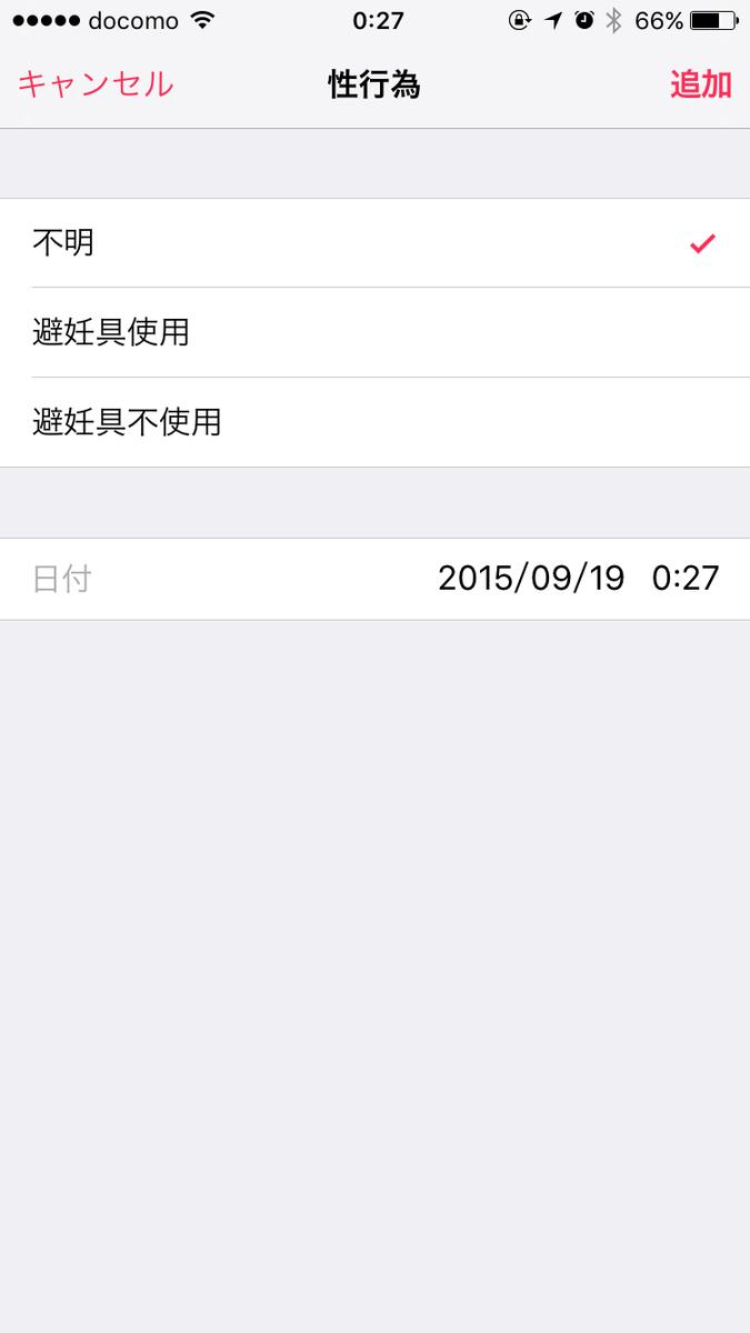 iOS9の性行為記録機能、避妊具を使用したかどうかも記録できる http://t.co/35IaMIkFkq