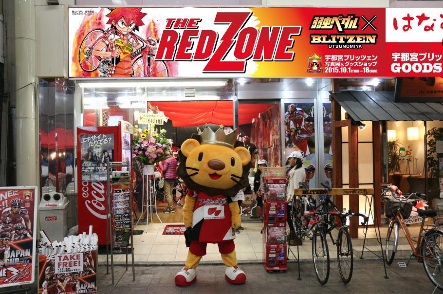 ジャパンカップ期間に合わせて、宇都宮ブリッツェン期間限定 SHOP『THE RED ZONE』が10/1オープン! 鳴子章吉をイメージキャラクターに起用 http://t.co/SWX5wsWc2Z http://t.co/raSHAhuh3p