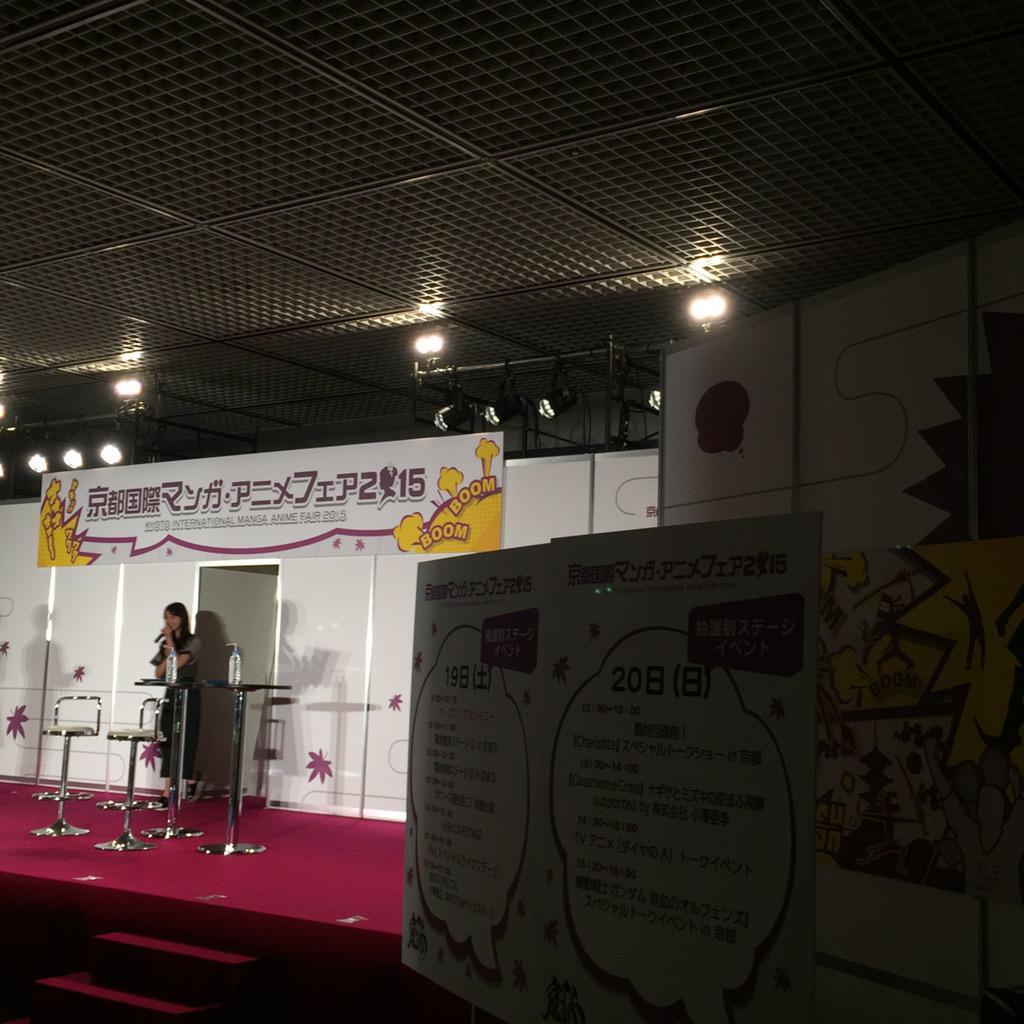 電波教師ステージ1回目、はじまりました!#京まふ