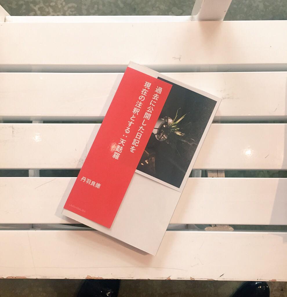 最近UMISHIBAURA(@_umishibaura )という出版レーベルを立ち上げて、アーティスト丹羽良徳さんの5年間にわたる膨大な日記をリミックスした『過去に公開した日記を現在の注釈とする:天麩羅』という324pの本を作りました http://t.co/ZU7mKvwjdv