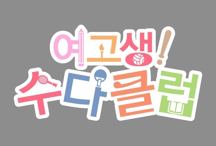 小ネタですが…先週から大元放送さん制作による「てさぐれ!部活もの」韓国語吹き替え版が放送されています。そして現地の方の感