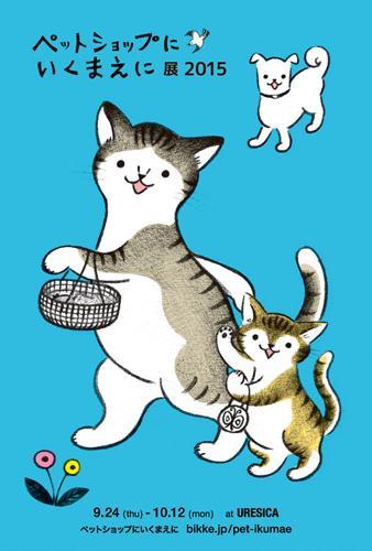 東京都「URESICA ウレシカ」で9月24日(木)~10月12日(月・祝)に『「ペットショップにいくまえに」展 2015』が開催されます。 http://t.co/3e8ueGMbU3 http://t.co/cFR8EhVSla