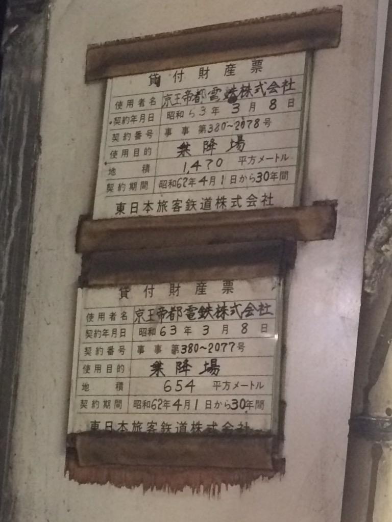 今日一番の衝撃はこちら。  京王線新宿駅のホームは、JR東日本の所有物だった。  まだまだ知らないこといっぱいあるな。。。 http://t.co/rkRzTvCYtx