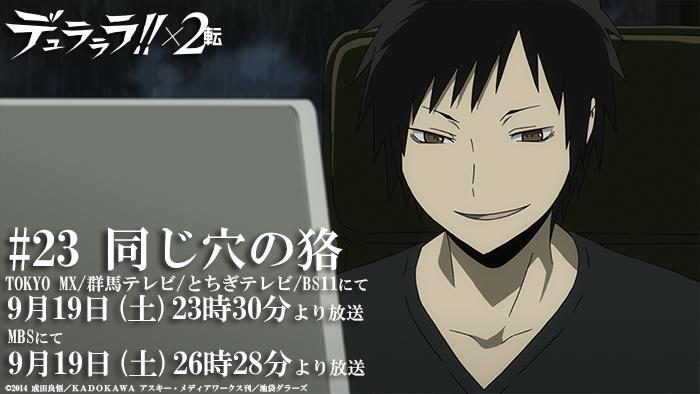 http://twitter.com/drrr_anime/status/645242251350798336/photo/1