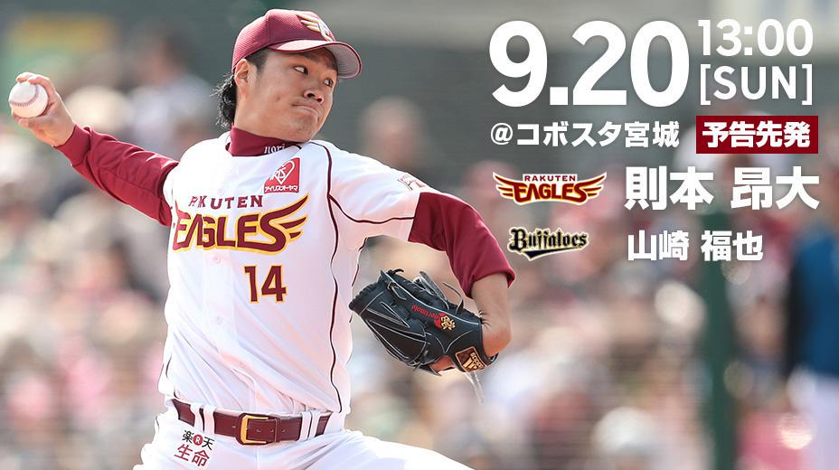 http://twitter.com/Rakuten__Eagles/status/645379087561699328/photo/1