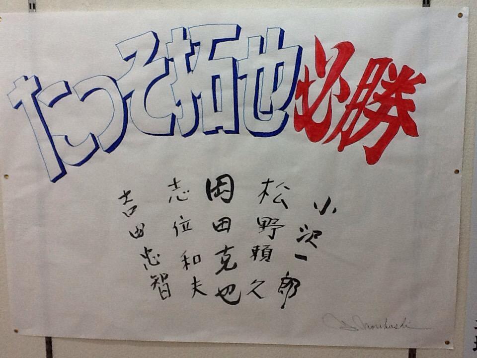 「国民連合政府」構想が話題になっているので、5党代表による例の寄せ書きの写真を貼っておきます。 http://t.co/LPkQwEsVYW