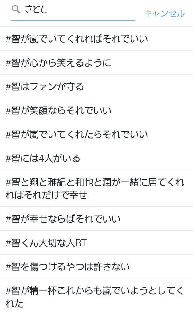 http://twitter.com/ARASHI_satosho_/status/645573096796065792/photo/1