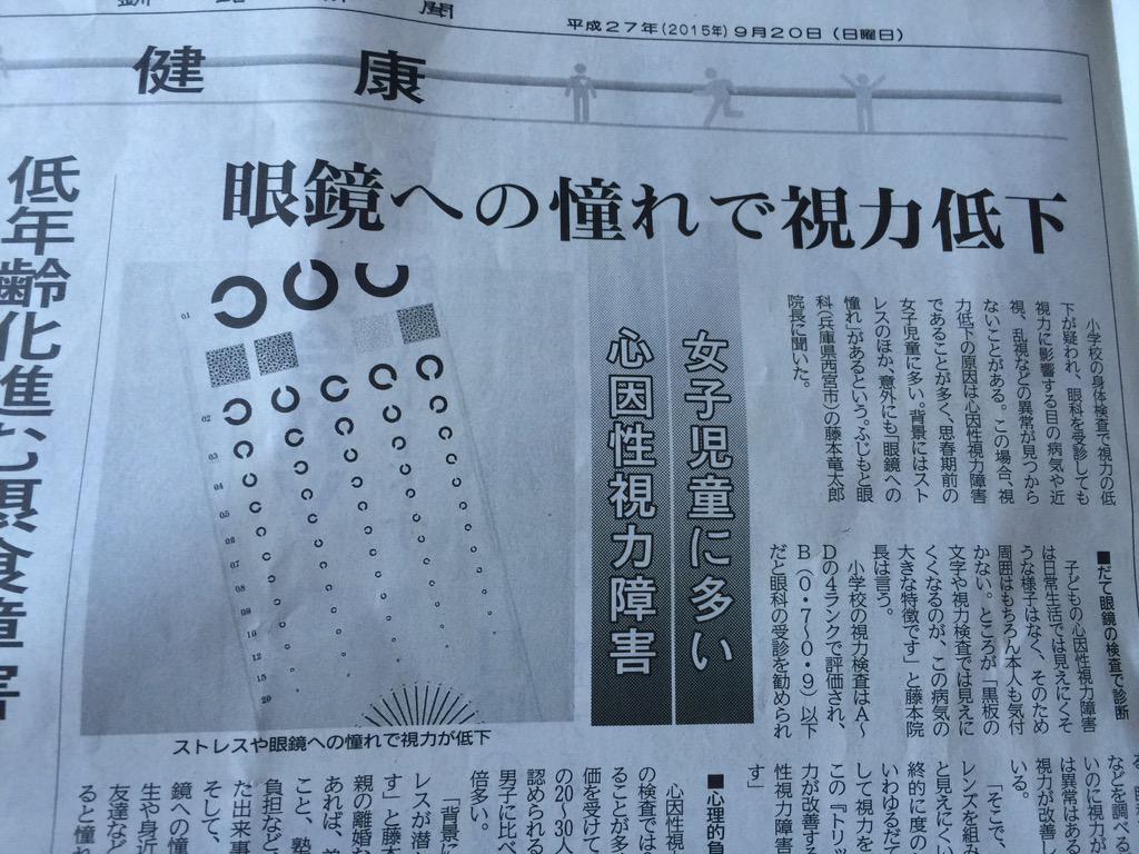 昨日の釧路新聞の記事。眼鏡に憧れてる女児に、親が眼鏡を掛けさせたくないと抑圧すると視力低下するとかで、解決策は女児の希望フレームで伊達眼鏡作ること http://t.co/wDKaDRamk2
