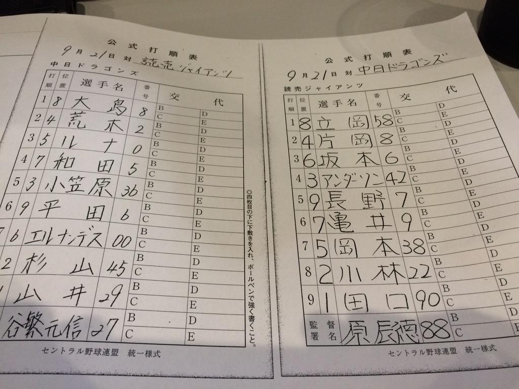http://twitter.com/asahi_dragons/status/645814787733979137/photo/1