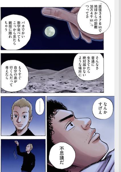 http://twitter.com/uchu_kyodai/status/648473723264077824/photo/1