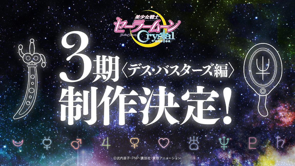 SEASON THREE OF #SailorMoon Crystal has been confirmed! http://t.co/GU2m03JYug http://t.co/bdVTHvzvoz