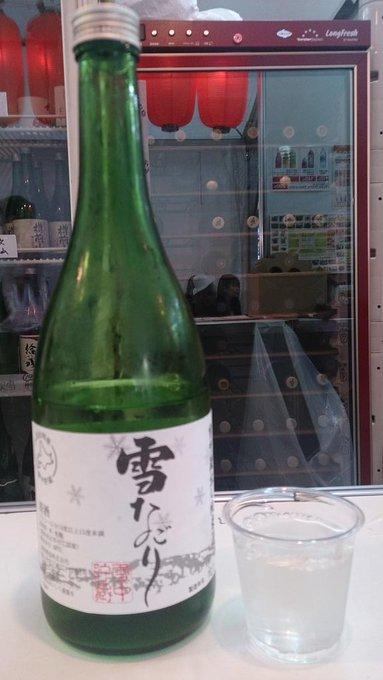旭川の高砂酒造が醸した、沼田町の純米酒「雪なごり」。なんか第一印象が、鏡割りした時、木樽から注いだお酒って感じだなぁ(⌒(´・▲・`)⌒) http://t.co/hq0iXjEN6S