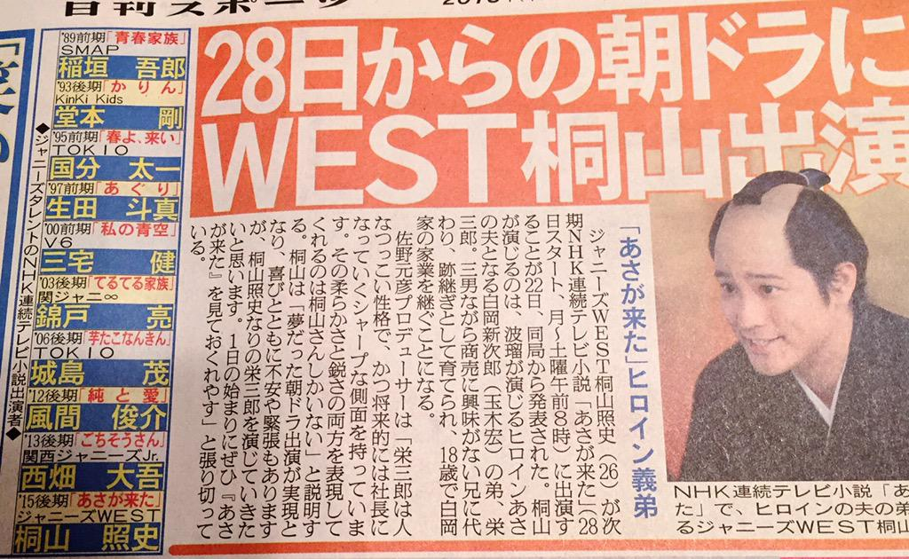 「桐山照史  朝が来た」の画像検索結果