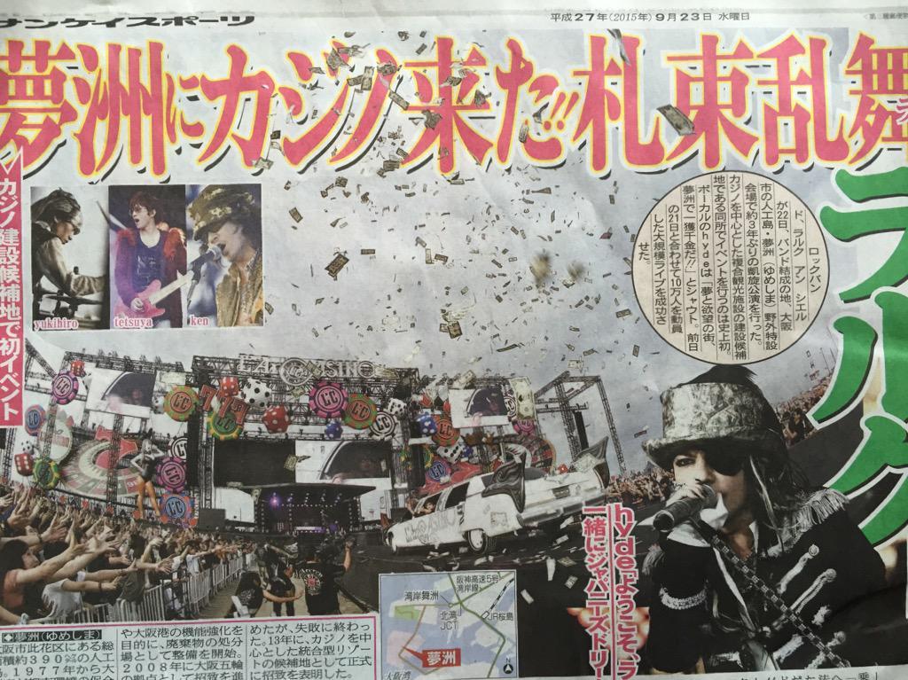 サンケイスポーツ L'Arc-en-Cielの記事。  「バンドが結成された大阪という思い出の地で、それにふさわしい会場を探していたラルク側が、未開拓の夢洲を知り公演を決定」とのこと。 http://t.co/SRCqc5fTDm