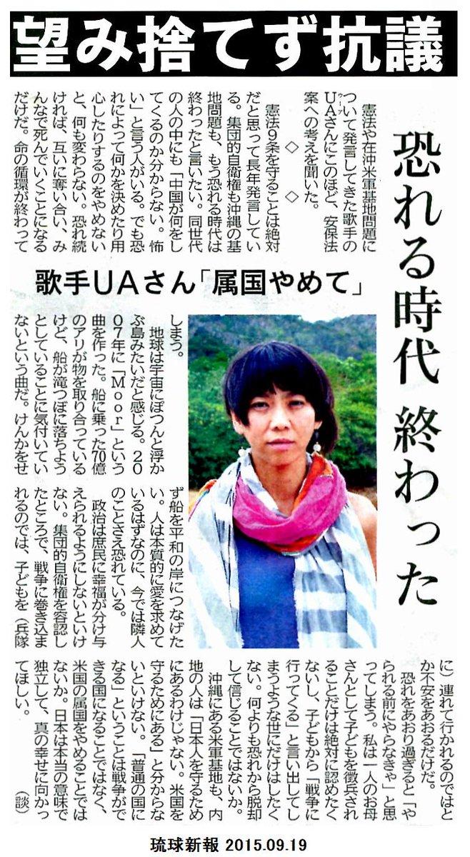 歌手UAさんは言う。沖縄にある米軍基地も内地の人は「日本人を守るためにあるわけじゃない。米国をまもるためにある」と分からないといけない。「普通の国になる」ということは戦争ができる国になることではなく、米国の属国をやめることではないか。 http://t.co/VqQAoFqrv6
