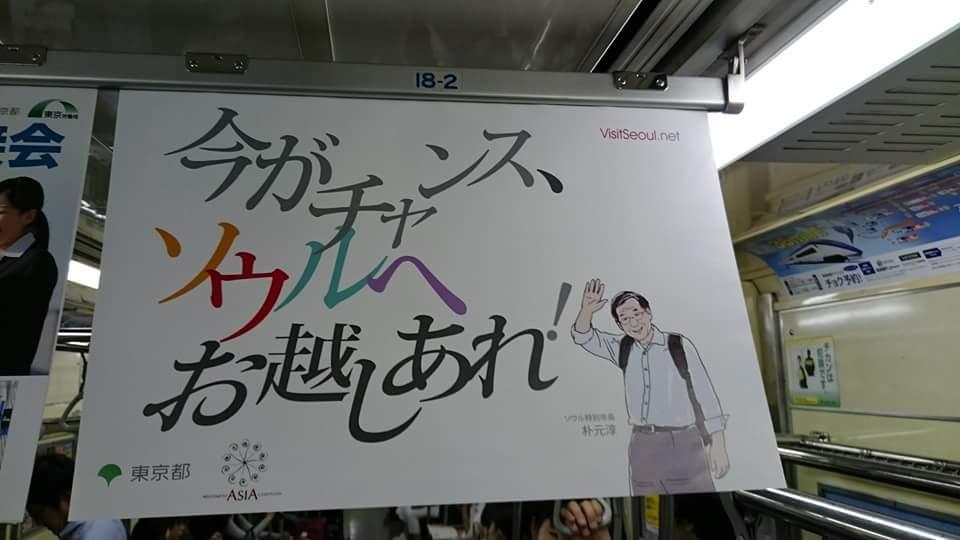 何がチャンスなのか理解に苦しむ  東京都とソウル特別市で相互観光PRを実施|東京都 http://t.co/1a5AYmgUIO こんなことに東京の税金が使われていることに都民のかたはどうお考えなのでしょう?メリットあるの? http://t.co/lHk2UrpLkA