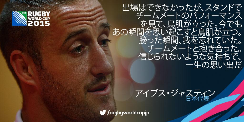 http://twitter.com/rugbyworldcupjp/status/646635200248696832/photo/1