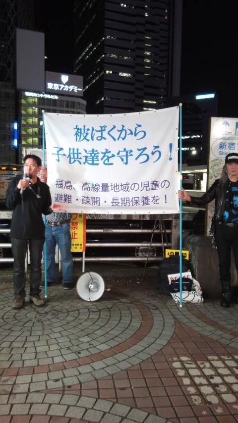 被ばくから子供達を守ろう!街宣 新宿駅西口実施中です。 http://t.co/j1HSJx5qpa