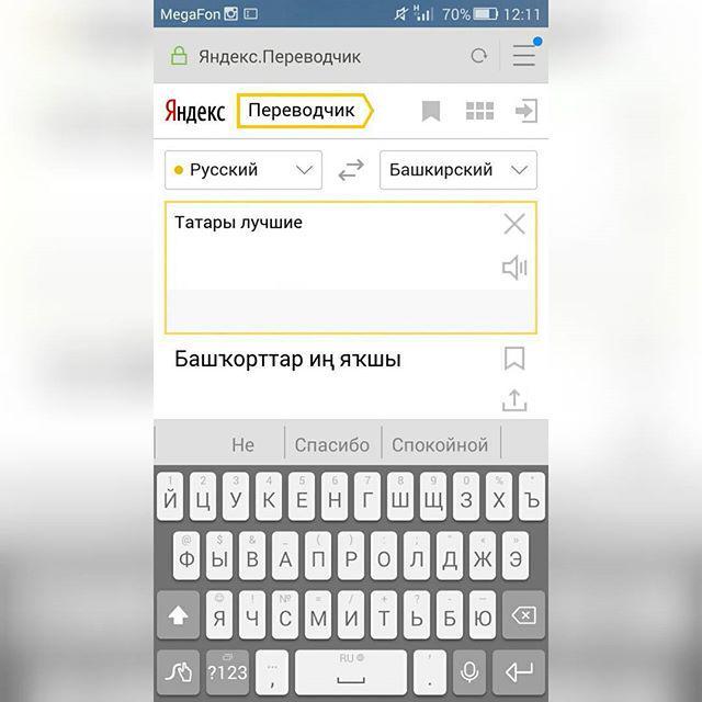 perevodchik-s-russkogo-na-bashkirskiy