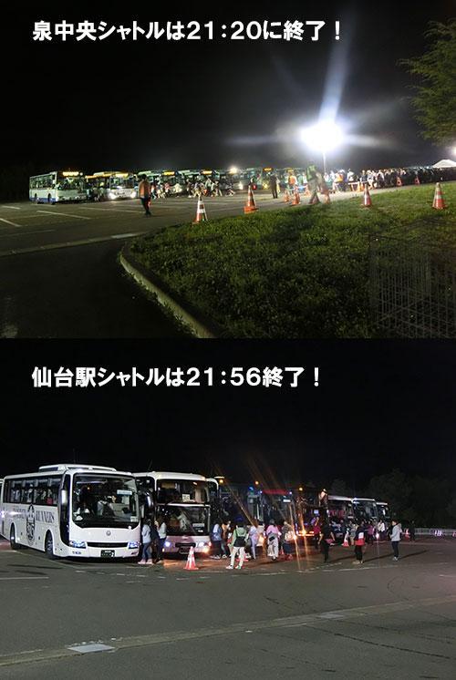 多賀城,利府,泉中央,仙台駅シャトル.超スムーズで行きました.21:56に全てのバスが出ました! 観客の皆様,本当に,ありがとうございました.これで,すべて終わりました.#BLAST宮城 http://t.co/f7e8GeAbAk
