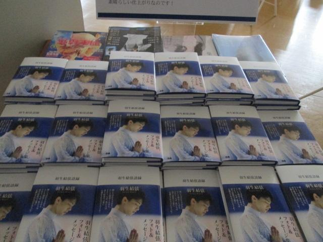 こちらも可愛い。氷の貴公子『羽生結弦語録』(ぴあ)発売中です。ゆづ~!! http://t.co/RbyfZ07J1C