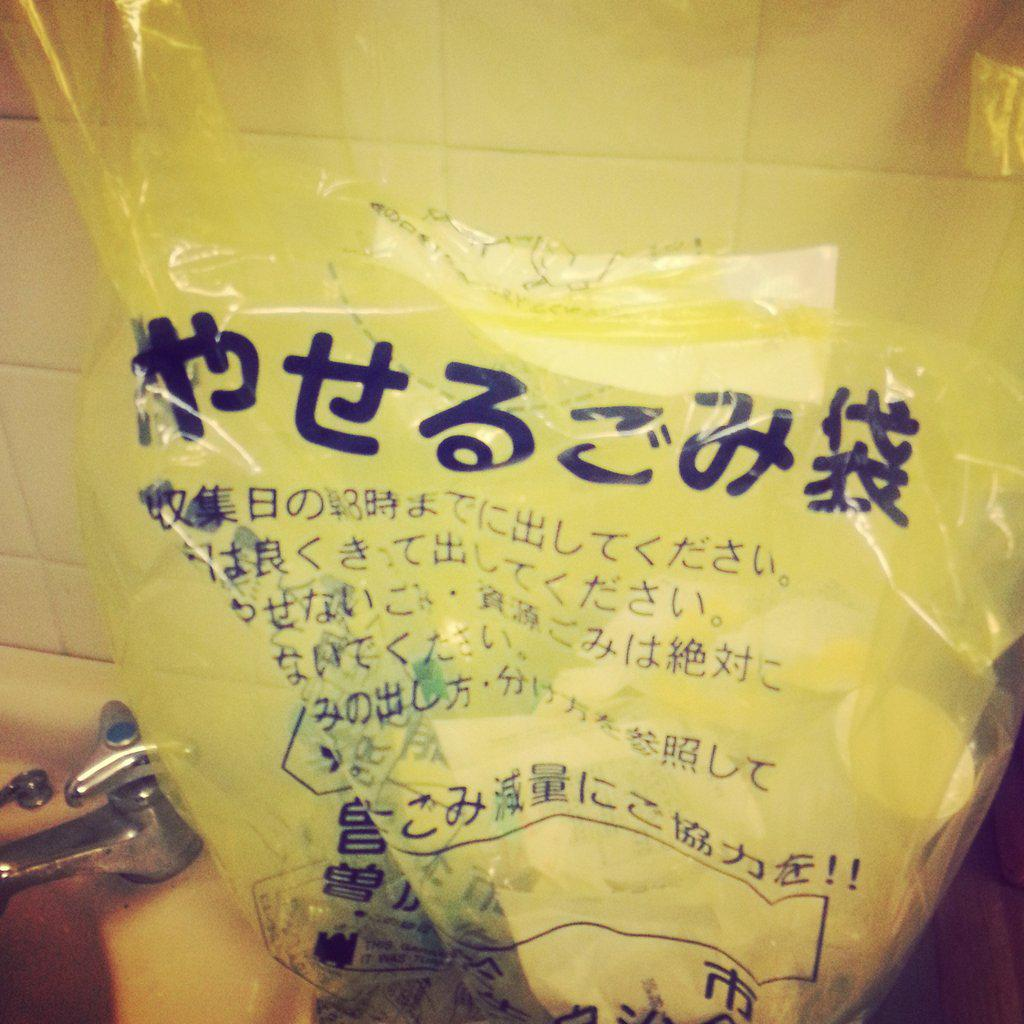 楽屋にあったごみ袋をふと見たら、一文字見えなくて、一瞬入ろうかと思ったわ、笑 ( ・∇・) http://t.co/fDpj7iOos9