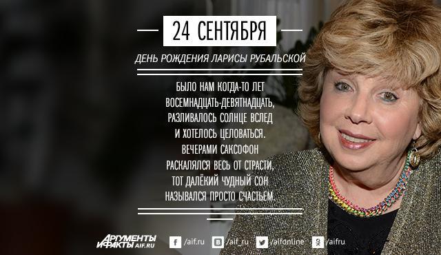 Поздравление с днём рождения стихи рубальской 64