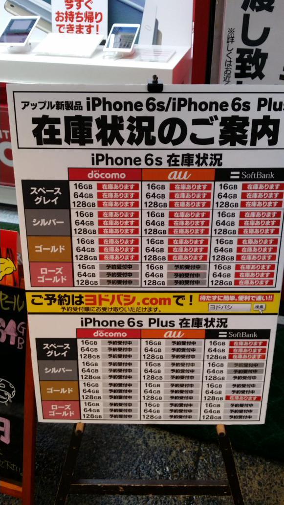 新宿西口ヨドバシカメラ。 #iphone6s 当日在庫豊富にあるようです。 http://t.co/vsmDvH96vm