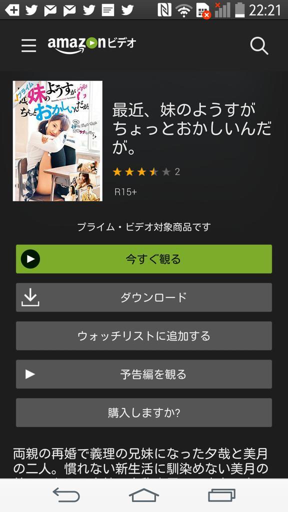 Amazonプライムビデオ妹ちょの実写映画が無料で見れるぞ!!!!!!やべえ!!!