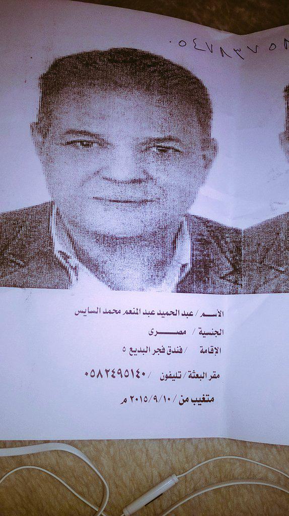 حاج مصري مختفي في السعودية من أسبوعين نزل يصلي ما رجعش ساعدوا في نشر صورته على أمل الوصول ﻷي معلومة عنه http://t.co/DiJiIfRdZU