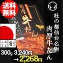 うーん 3000円くらいかー高いなー( ⌯᷄ὢ⌯᷅ )    杜の都仙台名物 肉厚牛たん 300g 牛タン [楽天] http://t.co/KHTnBAVUgu #RakutenIchiba http://t.co/n86O0P8l2l