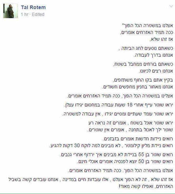 תקדישו דקה לקרוא הכל. כל כך נכון. שוטרי ומתנדבי משטרת ישראל, מצדיע לכם. @IL_police http://t.co/alzkJaokqj