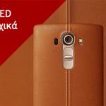 Προσφορά #LGG4 Απόκτησέ το τώρα με RED3, χωρίς αρχικό κόστος! #Cytamobile_Vodafone #Cyprus http://t.co/5vxol206ht http://t.co/RpNCX1WEHg
