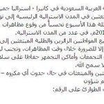 تنبيه: السفارة #السعودية في #أستراليا تنبّه جميع الطلبة المبتعثين من المظاهرات المحتملة نهاية عطلة هذا الأسبوع. - http://t.co/I6zZohOHHa