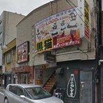 Googleストビューで見た黒猫さん。どういうお店かはこれでだいたい想像できるかな。私も一度お客さんで行ったことある。ちなみにめっちゃ繁華街の中でオタク街ではない。飲み屋の多い街ですな。 http://t.co/I1fNcs2URq